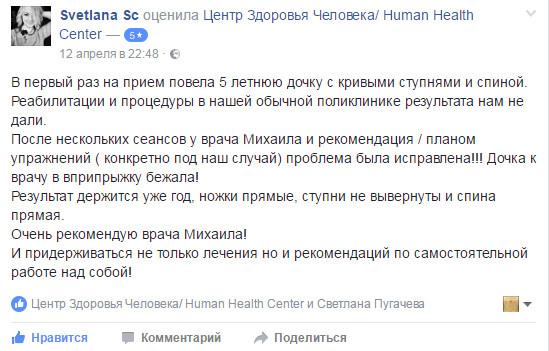 otzyv_mika1